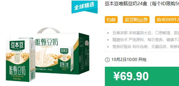 640 94 - 【口袋圈天猫好物惊天捡漏】聚划算商品合集(10.2)