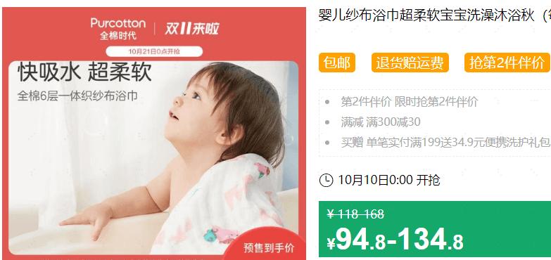 640 98 - 【口袋圈天猫好物惊天捡漏】聚划算商品合集(10.11)