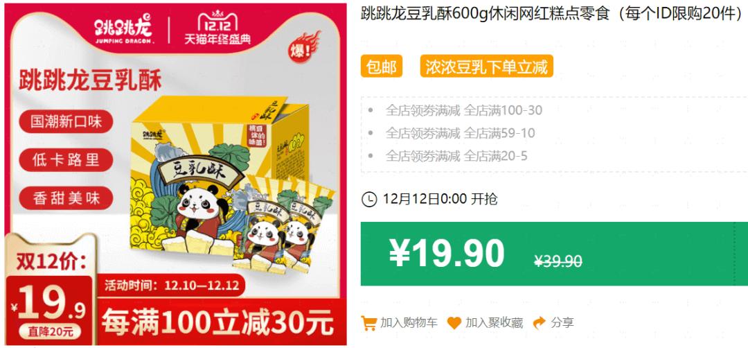 640 103 - 【口袋圈天猫好物惊天捡漏】聚划算商品合集(12.12)