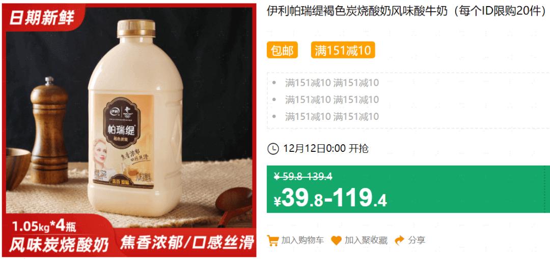640 105 - 【口袋圈天猫好物惊天捡漏】聚划算商品合集(12.12)