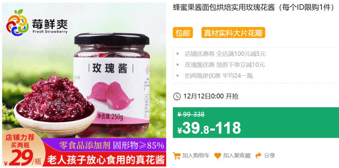 640 106 - 【口袋圈天猫好物惊天捡漏】聚划算商品合集(12.12)
