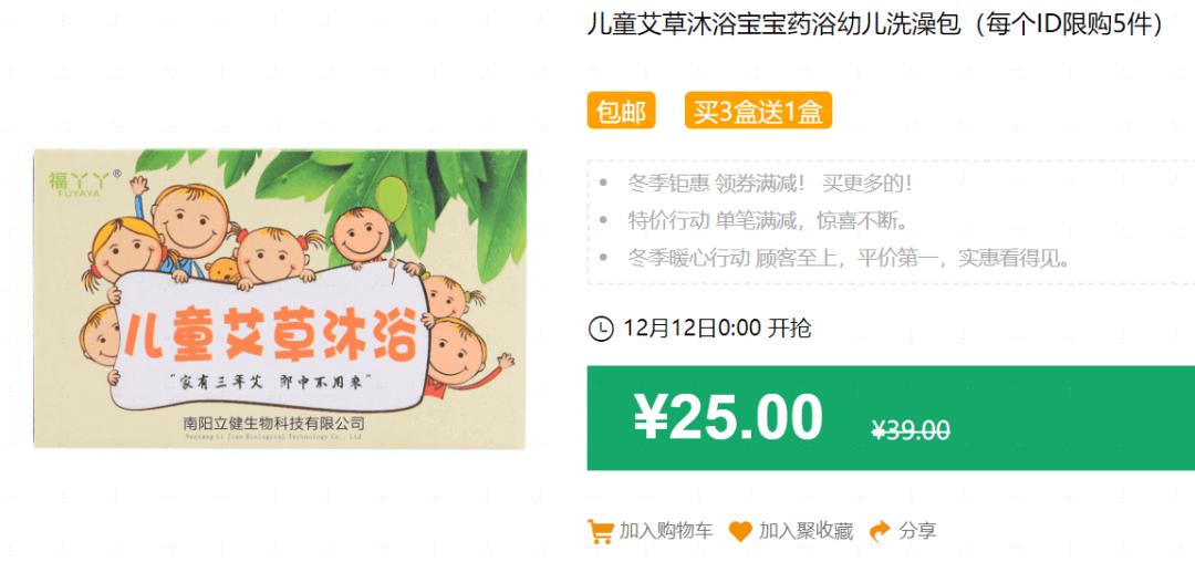 640 111 - 【口袋圈天猫好物惊天捡漏】聚划算商品合集(12.12)