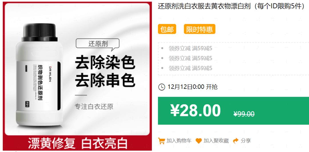 640 112 - 【口袋圈天猫好物惊天捡漏】聚划算商品合集(12.12)