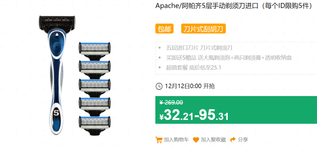 640 113 - 【口袋圈天猫好物惊天捡漏】聚划算商品合集(12.12)