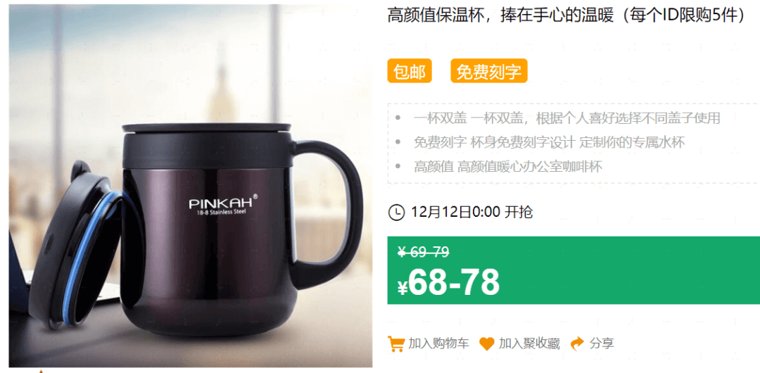 640 114 - 【口袋圈天猫好物惊天捡漏】聚划算商品合集(12.12)