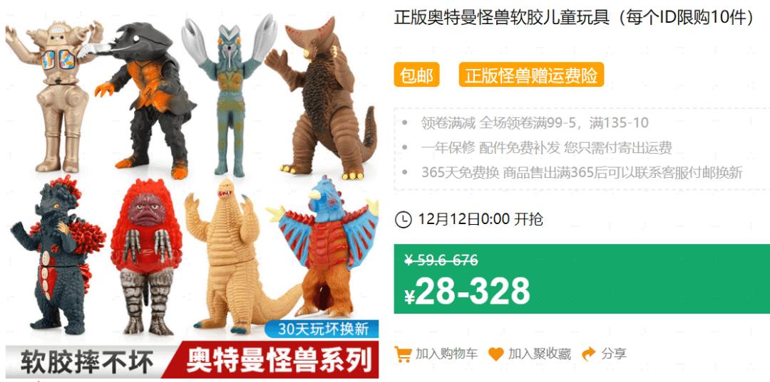 640 117 - 【口袋圈天猫好物惊天捡漏】聚划算商品合集(12.12)