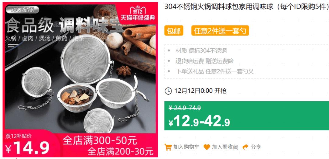 640 119 - 【口袋圈天猫好物惊天捡漏】聚划算商品合集(12.12)
