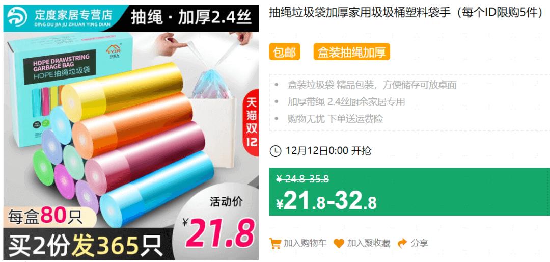640 120 - 【口袋圈天猫好物惊天捡漏】聚划算商品合集(12.12)