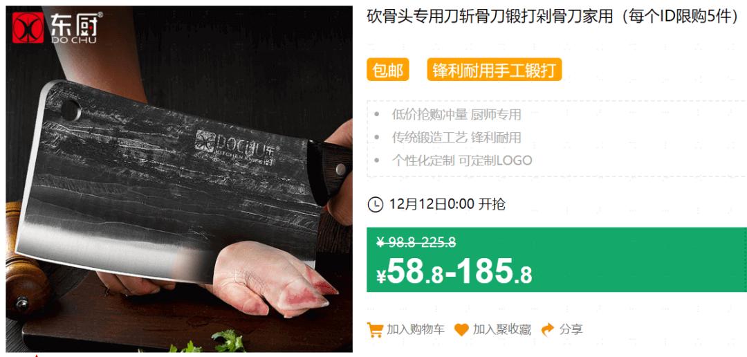 640 121 - 【口袋圈天猫好物惊天捡漏】聚划算商品合集(12.12)