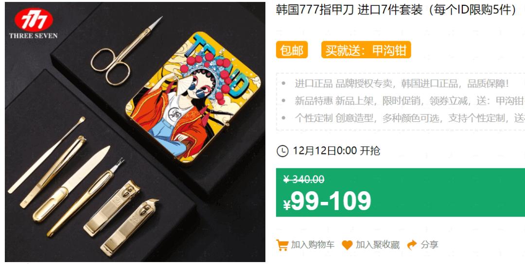 640 122 - 【口袋圈天猫好物惊天捡漏】聚划算商品合集(12.12)