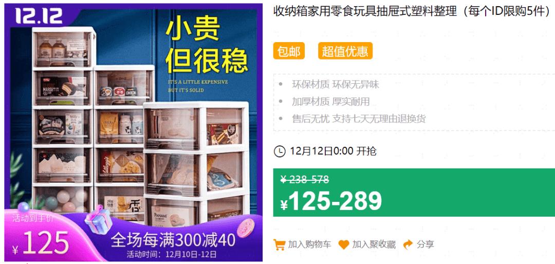 640 123 - 【口袋圈天猫好物惊天捡漏】聚划算商品合集(12.12)