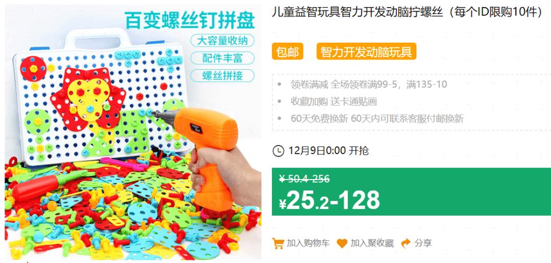 640 65 - 【口袋圈天猫好物惊天捡漏】聚划算商品合集(12.8)