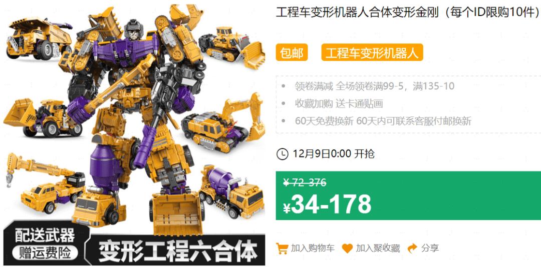 640 67 - 【口袋圈天猫好物惊天捡漏】聚划算商品合集(12.8)