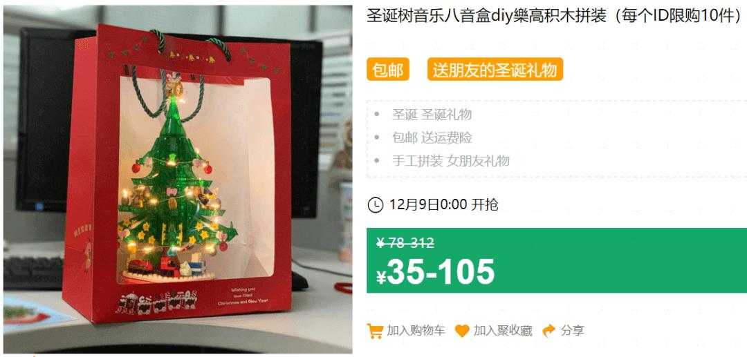 640 68 - 【口袋圈天猫好物惊天捡漏】聚划算商品合集(12.8)