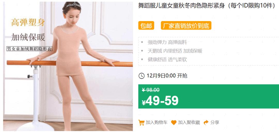 640 71 - 【口袋圈天猫好物惊天捡漏】聚划算商品合集(12.8)