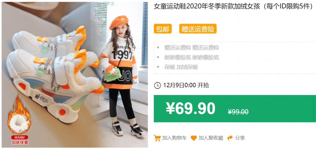 640 72 - 【口袋圈天猫好物惊天捡漏】聚划算商品合集(12.8)