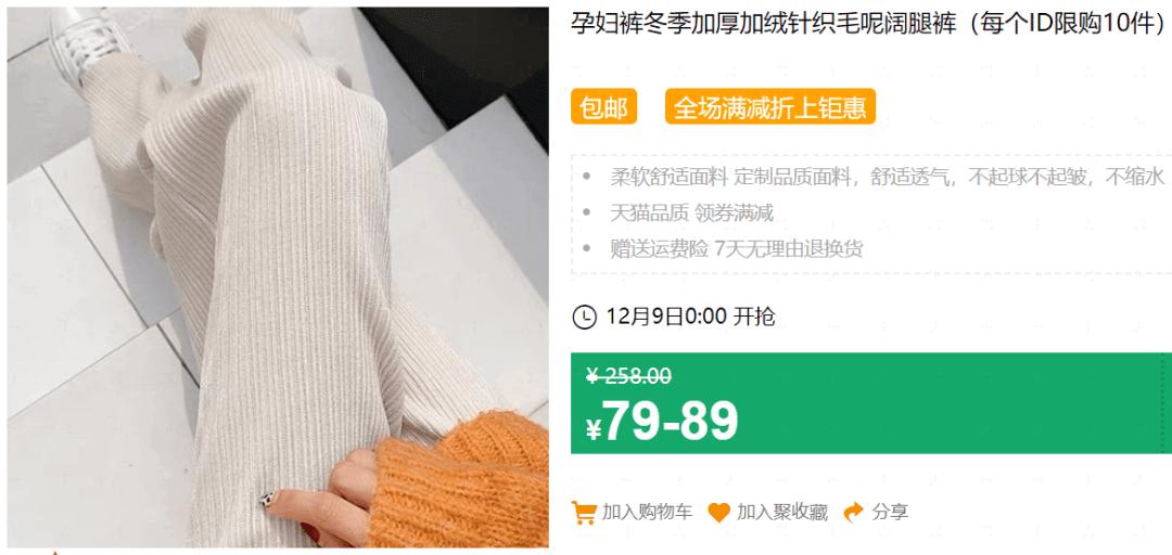 640 73 - 【口袋圈天猫好物惊天捡漏】聚划算商品合集(12.8)