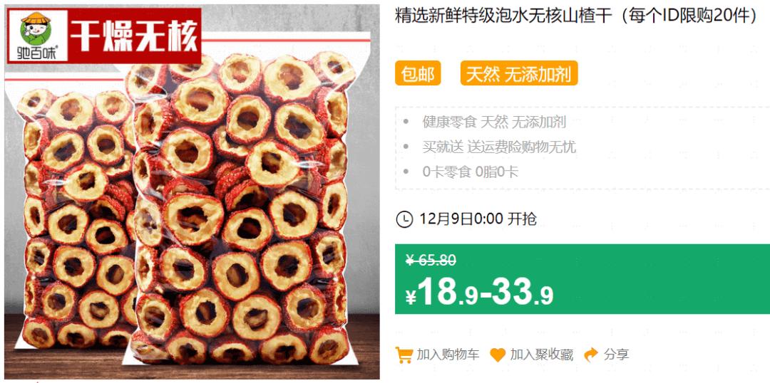 640 76 - 【口袋圈天猫好物惊天捡漏】聚划算商品合集(12.8)