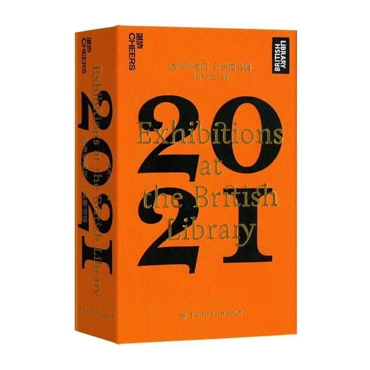 640 77 - 20款宝藏日历,开启2021年好运
