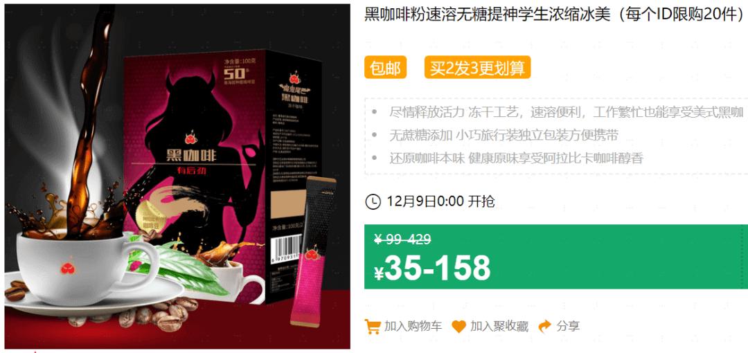 640 80 - 【口袋圈天猫好物惊天捡漏】聚划算商品合集(12.8)