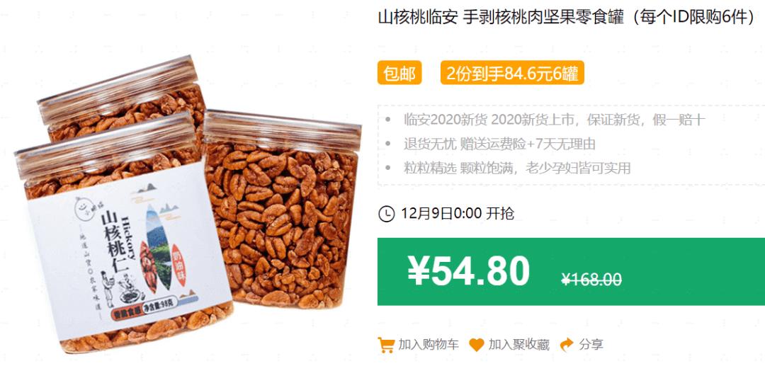 640 82 - 【口袋圈天猫好物惊天捡漏】聚划算商品合集(12.8)