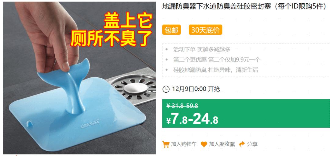 640 84 - 【口袋圈天猫好物惊天捡漏】聚划算商品合集(12.8)