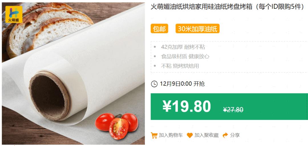 640 85 - 【口袋圈天猫好物惊天捡漏】聚划算商品合集(12.8)