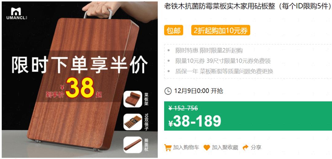 640 88 - 【口袋圈天猫好物惊天捡漏】聚划算商品合集(12.8)