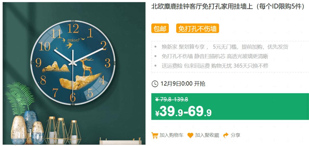 640 89 - 【口袋圈天猫好物惊天捡漏】聚划算商品合集(12.8)