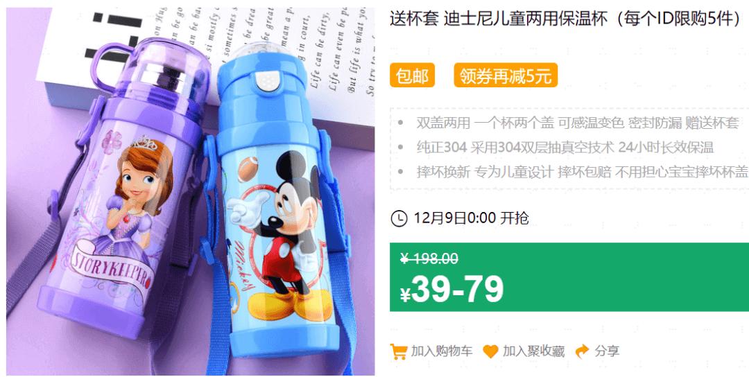 640 90 - 【口袋圈天猫好物惊天捡漏】聚划算商品合集(12.8)
