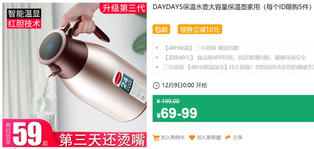 640 93 - 【口袋圈天猫好物惊天捡漏】聚划算商品合集(12.8)