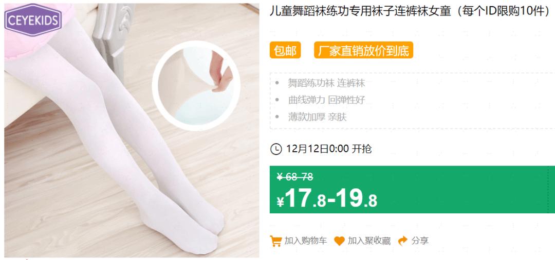 640 95 - 【口袋圈天猫好物惊天捡漏】聚划算商品合集(12.12)