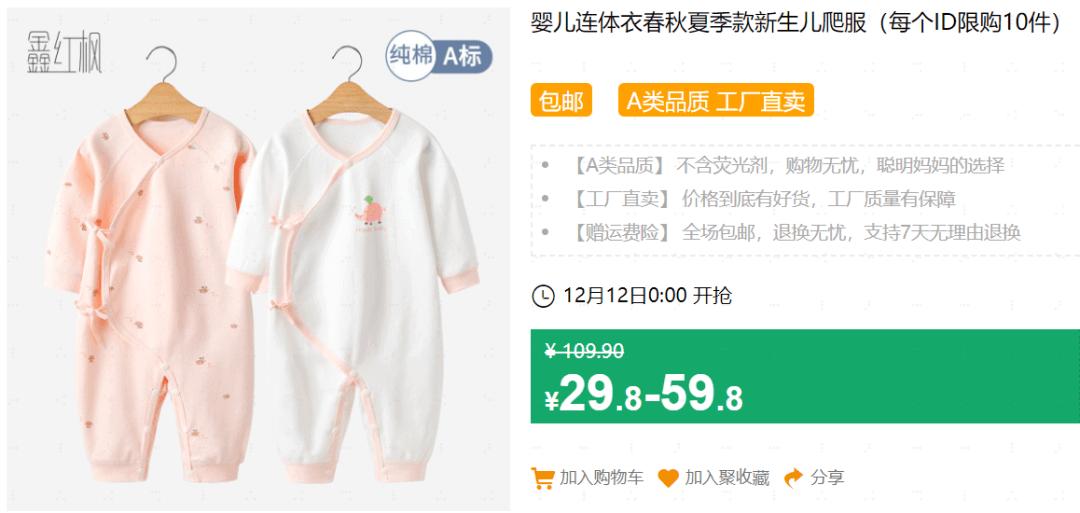 640 97 - 【口袋圈天猫好物惊天捡漏】聚划算商品合集(12.12)