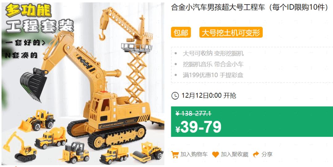 640 98 - 【口袋圈天猫好物惊天捡漏】聚划算商品合集(12.12)