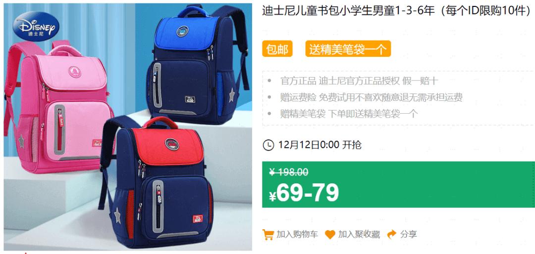 640 99 - 【口袋圈天猫好物惊天捡漏】聚划算商品合集(12.12)