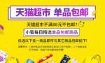 【口袋圈专享】猫超单品包邮商品(11.19)
