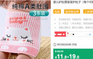【口袋圈天猫好物惊天捡漏】聚划算商品合集(09.27)